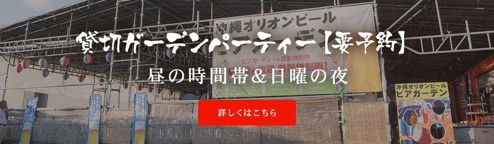 貸切ガーデンパーティー【要予約】昼の時間帯&日曜の夜