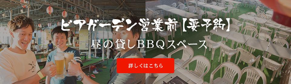 ビアガーデン営業前【要予約】昼の貸しBBQスペース