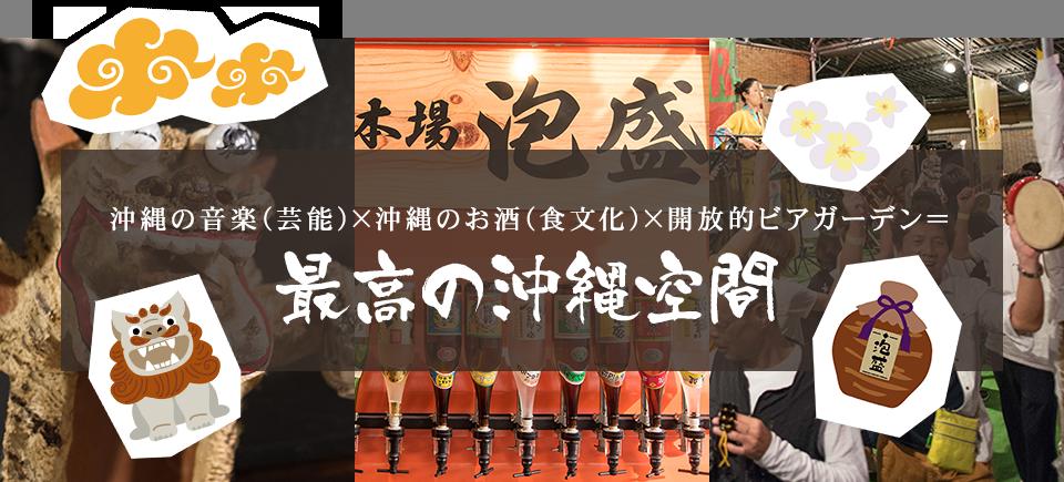 沖縄の音楽(芸能)×沖縄のお酒(食文化)×開放的ビアガーデン=最高の沖縄空間
