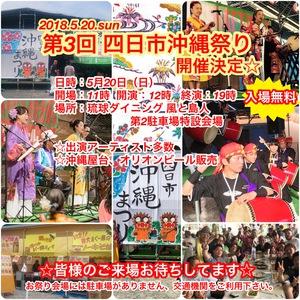 5/20(日) 第3回 四日市沖縄祭り 開催決定☆