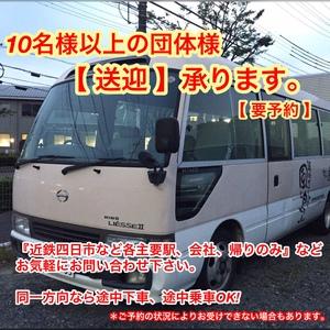 団体送迎バス 承ります。(四日市 送迎バス 宴会 忘年会)