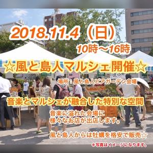 風と島人マルシェ開催 11/4(日)10時~16時