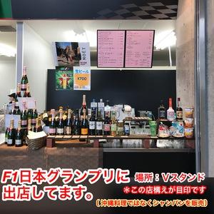 F1日本グランプリ出店します。10/4(木)~7(日)