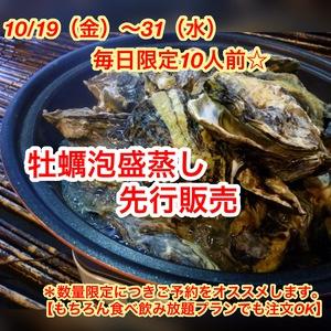 牡蠣泡盛蒸し 限定先行販売 10/19(金)~10/31(水) *牡蠣食べ放題OK!
