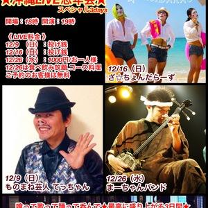 ☆沖縄LIVE忘年会☆開催決定