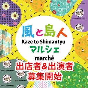 ☆11月8日(日) 第4回 風と島人マルシェ開催☆予定に達した為、募集を締め切らせて頂きました。