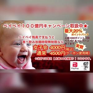 PAYPAY100億円キャンペーン☆PayPay残高支払いなら最大20%ポイントバック!実質次の価格になります。