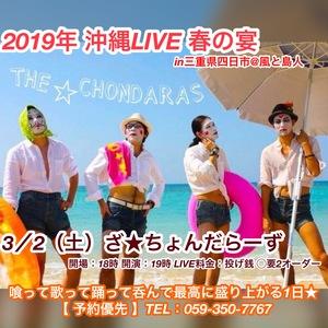 3月店内沖縄LIVE 春の宴