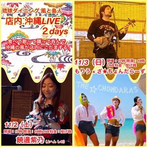 11月3日.4日 店内LIVE 沖縄の宴〜2DAYS〜