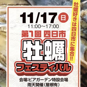 第1回 四日市牡蠣フェスティバル 開催決定☆ 11月17日(日)11時〜17時 *入場無料