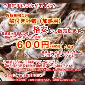 殻付き牡蠣(加熱用)格安販売開始!(お持ち帰り用)