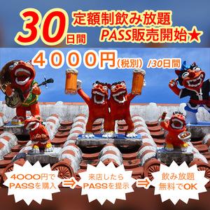 【 30日間定額制飲み放題PASS 】2月18日より販売開始☆