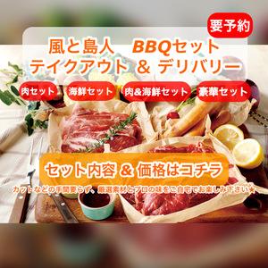 風と島人 BBQセット 4/24〜販売開始(要予約)