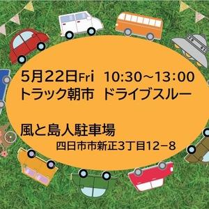 5月22日(金)トラック朝市ドライブスルー(風と島人コラボ企画)
