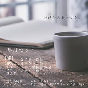5月24日(日)【皐月セット】ドライブスルー(風と島人コラボ企画)