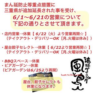 6/1〜6/21の営業について