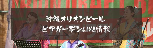 沖縄オリオンビール ビアガーデンLIVE情報