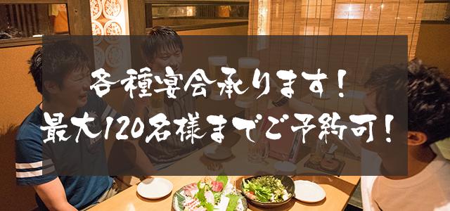 忘年会・新年会 ご予約受付開始!!