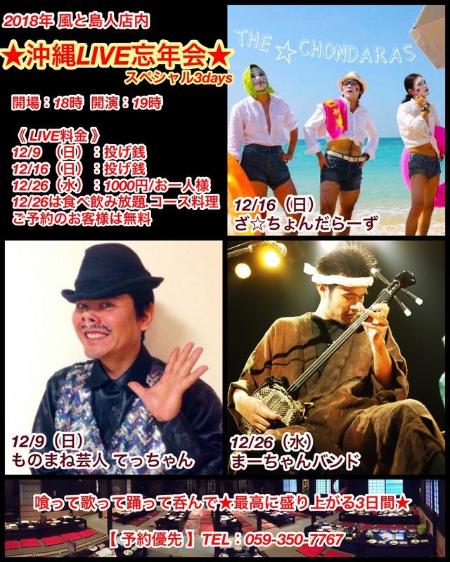 ☆店内沖縄LIVE忘年会☆開催決定