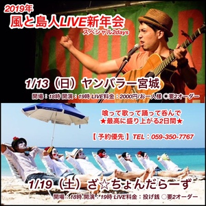 ☆店内沖縄LIVE新年会☆開催決定