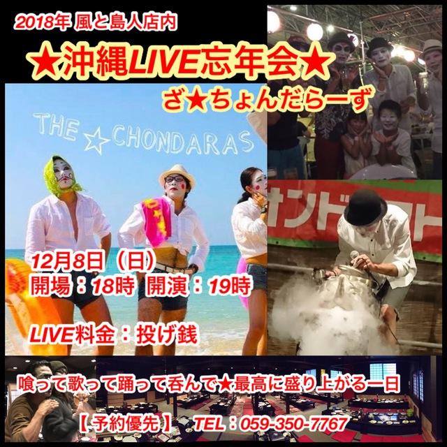 ☆店内沖縄LIVE忘年会2019☆開催決定