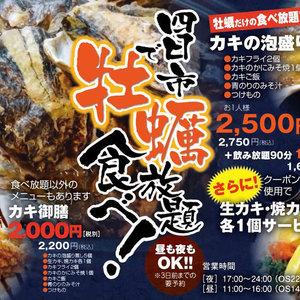 牡蠣だけの食べ放題(90分)