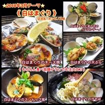 2018年3月のオススメメニュー【 食べ放題プランで注文OK!】