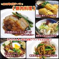 2018年4月のオススメメニュー【 食べ放題プランで注文OK!】