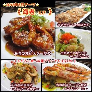 【 海老 】5月オススメメニュー【 食べ放題プランでも注文OK!】