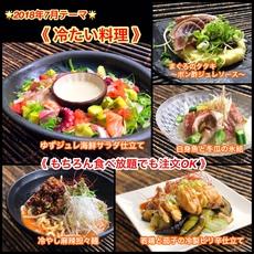 【 冷たい料理 】7月オススメメニュー【 食べ放題プランでも注文OK!】