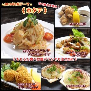 【 ホタテ 】8月オススメメニュー【 食べ放題プランでも注文OK!】