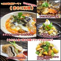 【 きのこ 】9月オススメメニュー【 食べ放題プランでも注文OK!】