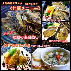【 牡蠣料理 】11月オススメメニュー【 食べ放題プランでも注文OK!】