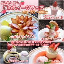 【苺のスイーツフェア】*5月中旬まで【 食べ放題プランでも注文OK!】