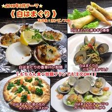【白はまぐり】2019年3月オススメメニュー【 食べ放題プランでも注文OK!】