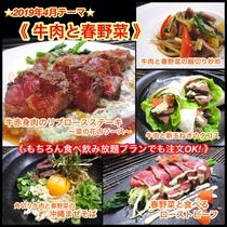 【牛肉と春野菜】2019年4月オススメメニュー【 食べ放題プランでも注文OK!】