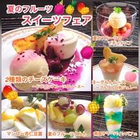 【夏のフルーツスイーツフェア】*5月21日~【 食べ放題プランでも注文OK!】