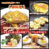 【卵料理】2019年6月オススメメニュー【 食べ放題プランでも注文OK!】