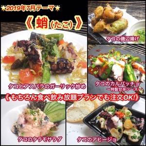 【蛸(たこ)料理】2019年7月オススメメニュー【 食べ放題プランでも注文OK!】