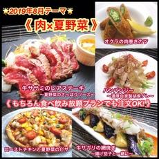 【肉×夏野菜】2019年8月オススメメニュー【 食べ放題プランでも注文OK!】
