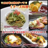 【チーズ料理】2019年10月オススメメニュー【 食べ放題プランでも注文OK!】