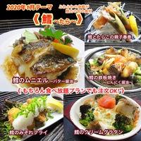 【 鱈料理 】1月オススメメニュー【 食べ放題プランでも注文OK!】