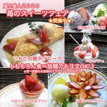 【苺のスイーツフェア】*2020年5月中旬まで【 食べ放題プランでも注文OK!】