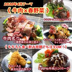 【牛肉と春野菜】2020年4月オススメメニュー【 食べ放題プランでも注文OK!】