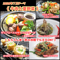 【牛肉と夏野菜】2020年7月オススメメニュー【 食べ放題プランでも注文OK!】