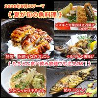 【夏が旬の魚料理】2020年8月オススメメニュー【 食べ放題プランでも注文OK!】