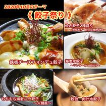 【餃子祭り】2020年10月オススメメニュー【 食べ放題プランでも注文OK!】