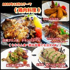 【 鶏肉料理 】12月オススメメニュー【 食べ放題プランでも注文OK!】