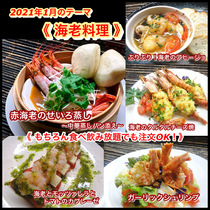【 海老料理 】1月オススメメニュー【 食べ放題プランでも注文OK!】