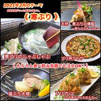 【寒ブリ】2021年2月オススメメニュー【 食べ放題プランでも注文OK!】